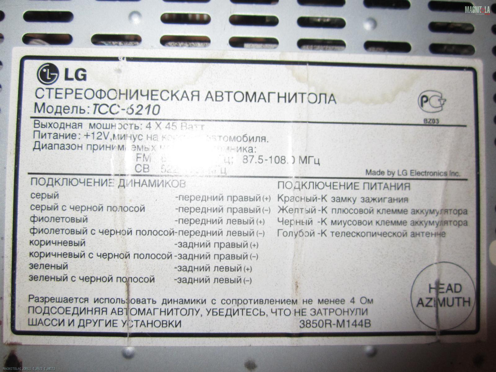 кассетная автомагнитола lg тсс 8210 фото инструкция по применению